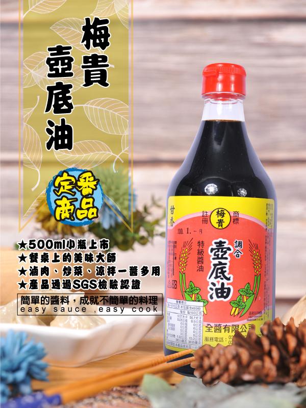 梅貴調合壺底油(500ml)