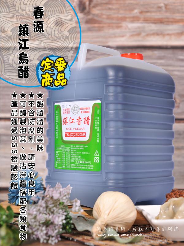 春源鎮江烏醋(4.5公升)