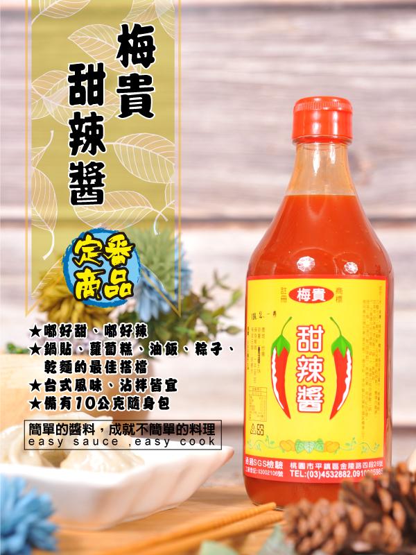 梅貴甜辣醬(500ml)