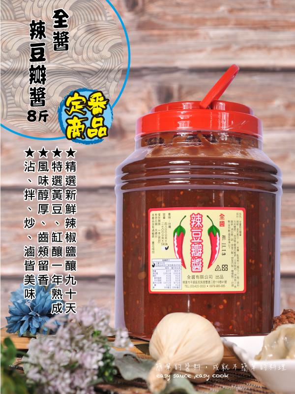 全醬辣豆瓣醬(8斤)