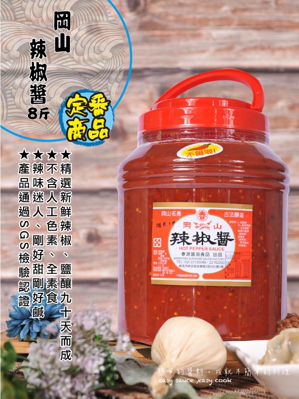 春源岡山辣椒醬(8斤)