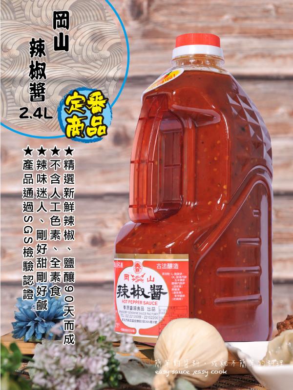 春源岡山辣椒醬(2.7公斤)