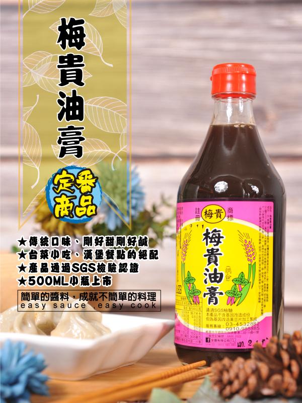 梅貴油膏(500ml)