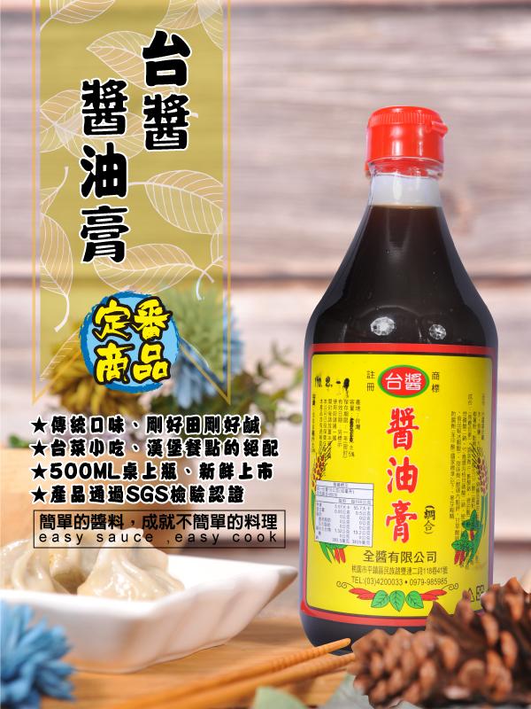 台醬醬油膏(500ml)