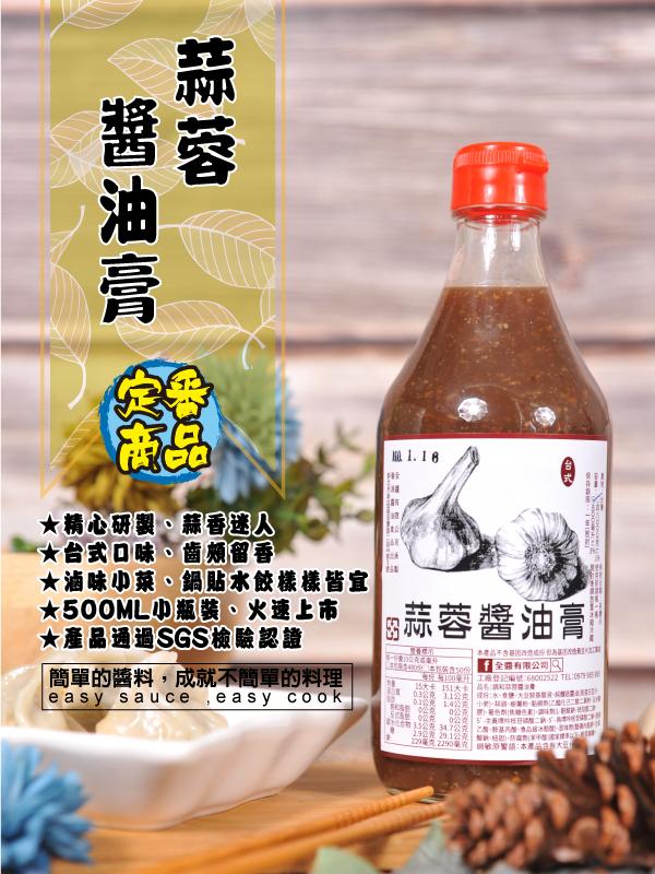 蒜蓉醬油膏(500ml)