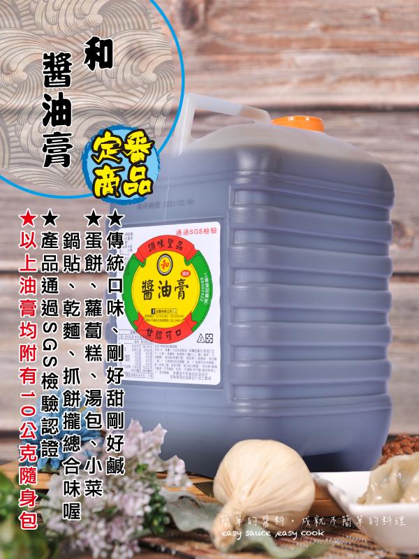 和醬油膏(4.8公斤)