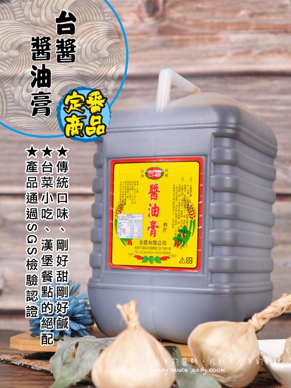 台醬醬油膏(4.8公斤)