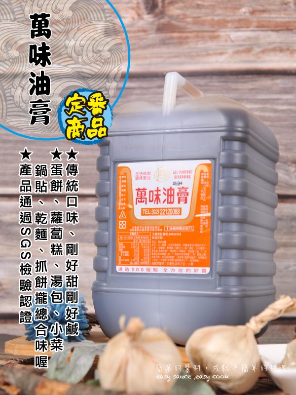 萬味油膏(4.8公斤)