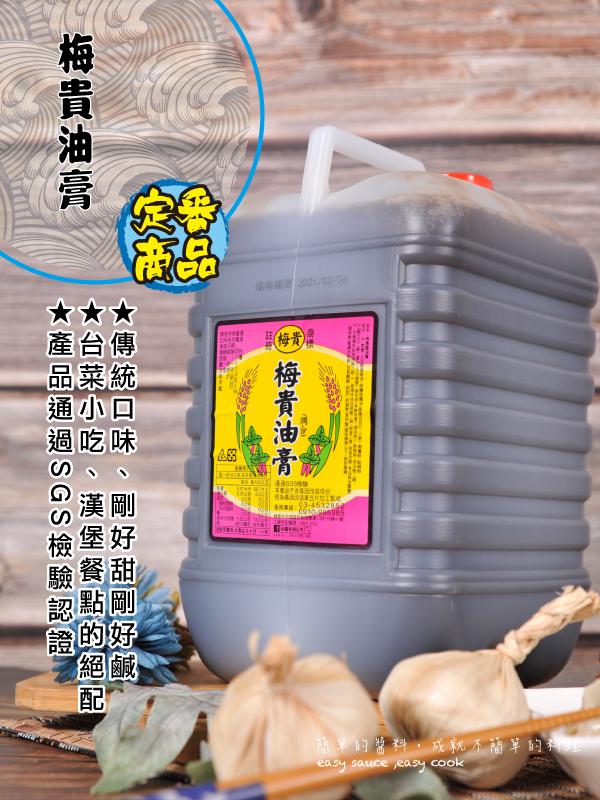 梅貴油膏(4.8公斤)