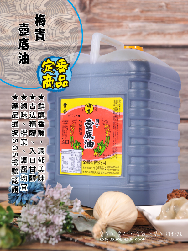 梅貴調合壺底油(4.8公斤)