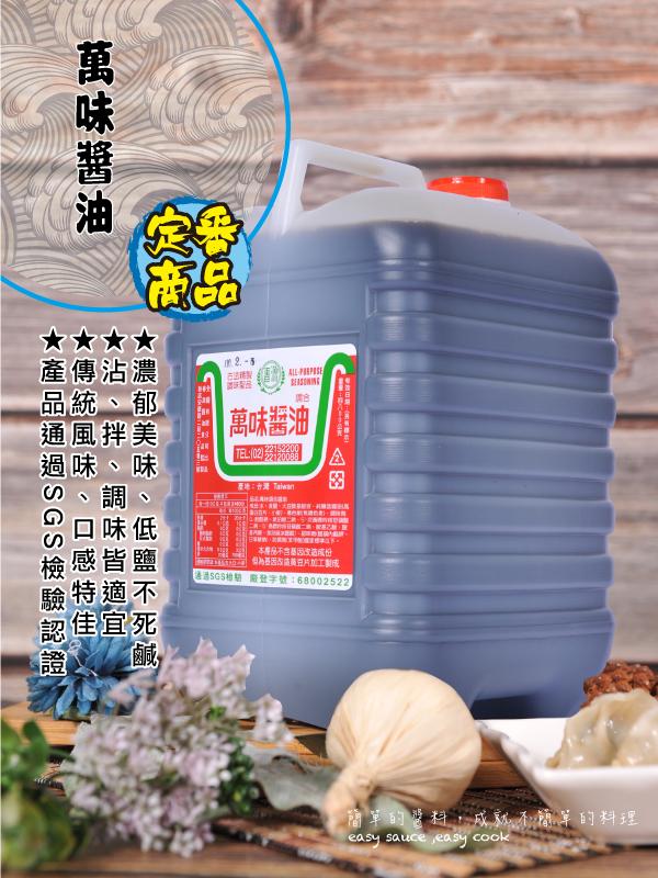 萬味醬油(4.8公斤)