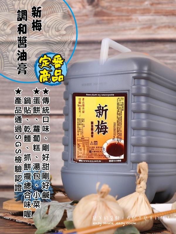 新梅調合醬油膏(4.8公斤)